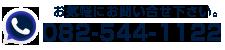082-544-1122