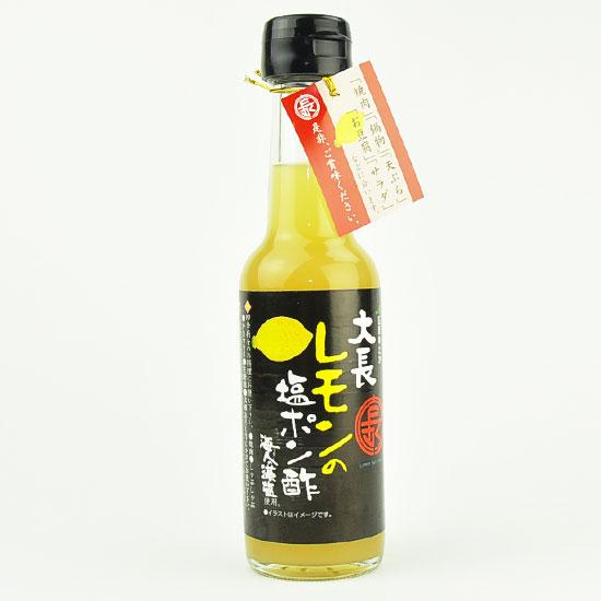 大長レモンの塩ポン酢