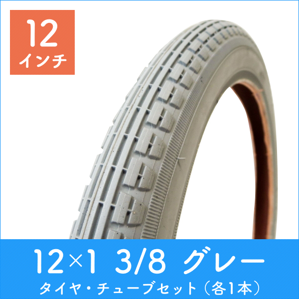 12x1 3/8グレータイヤ・チューブ(各1本)