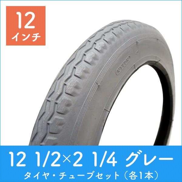 12 1/2x2 1/4(57-203)グレータイヤ・チューブ(各1本)