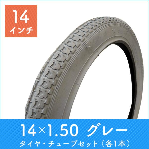 14x1.50 グレータイヤ・チューブ(各1本)