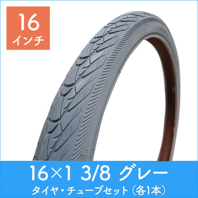 16x1 3/8グレータイヤ・チューブ(各1本)