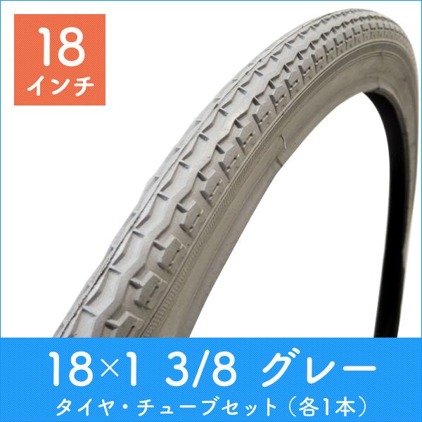18x1 3/8グレータイヤ・チューブ(各1本)
