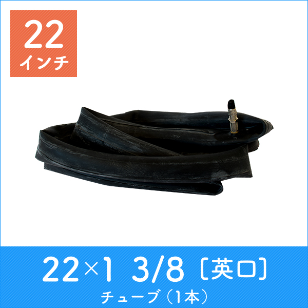 22x1 3/8グレータイヤ・チューブ(各1本)