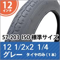 12 1/2x2 1/4(57−203)グレータイヤ