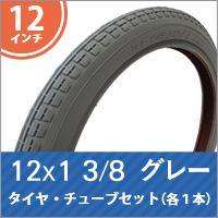 12x13/8グレータイヤ・チューブ(各1本)