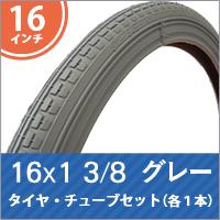 16x13/8グレータイヤ・チューブ(各1本)
