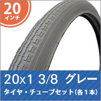 20x13/8グレータイヤ・チューブ(各1本)