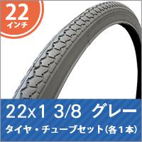 22x13/8グレータイヤ・チューブ(各1本)
