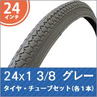24x13/8グレータイヤ・チューブ(各1本)