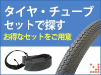 車いす用タイヤ・チューブセット