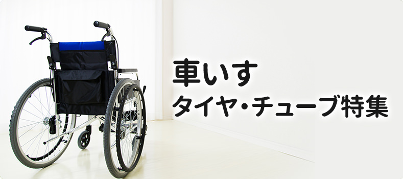 自転車タイヤ・チューブ特集