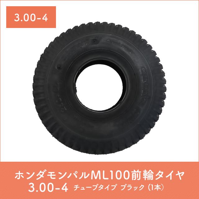 16x1.50 グレータイヤ・チューブ(各1本)
