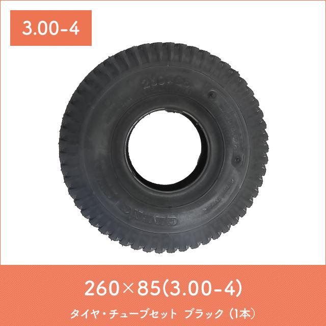 260×85(3.00-4)タイヤ・チューブタイプ(各1本)