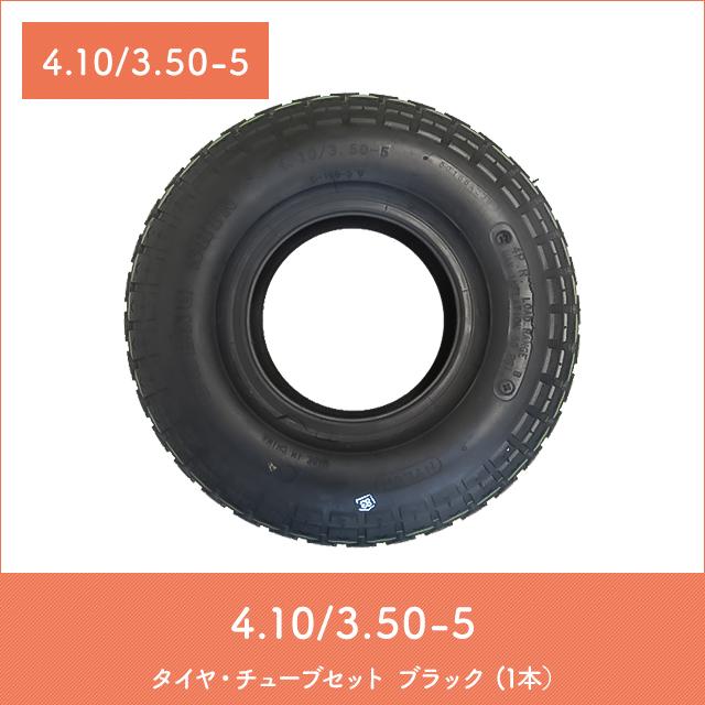 4.10/3.50-5 タイヤ・チューブタイプ(各1本)