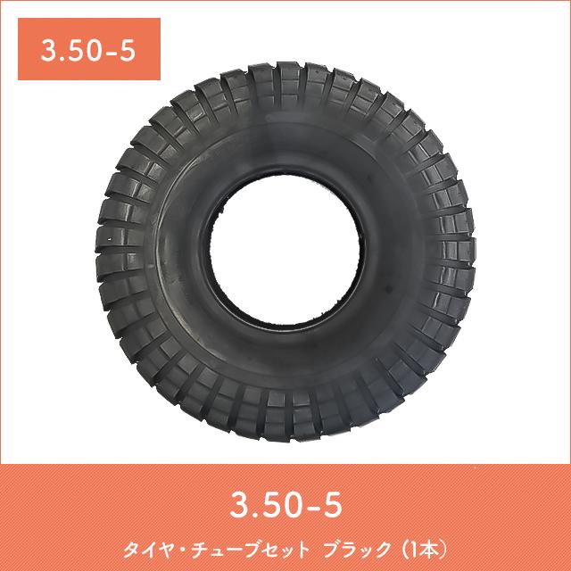 3.50-5 タイヤ・チューブタイプ(各1本)