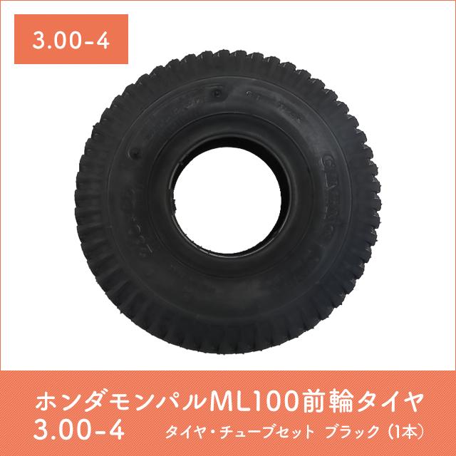 ホンダモンパルML100前輪タイヤ3.00-4 タイヤ・チューブタイプ(各1本)
