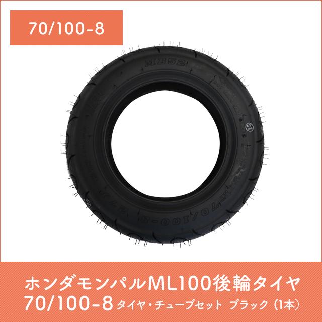 ホンダモンパルML100後輪タイヤ70/100-8 タイヤ・チューブタイプ(各1本)