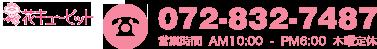 072-832-7487 営業時間 AM10:00 - PM6:00 木曜定休