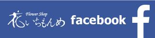 花いちもんめ Facebook