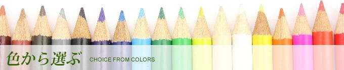 色から選ぶ