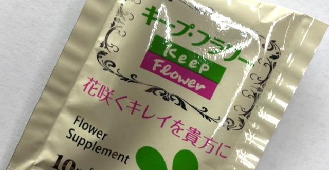 花束にはキープフラワー