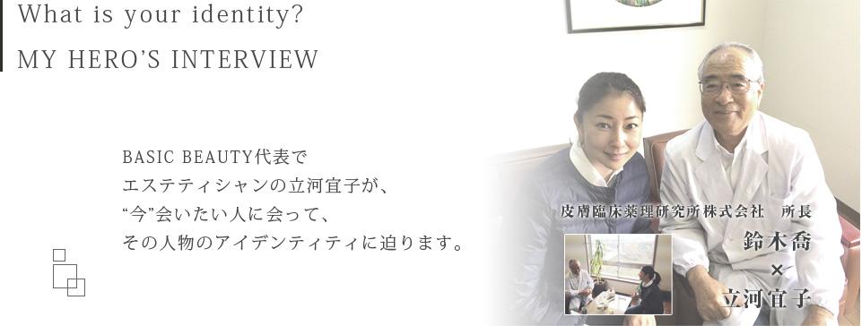 MY HERO'S INTERVIEW