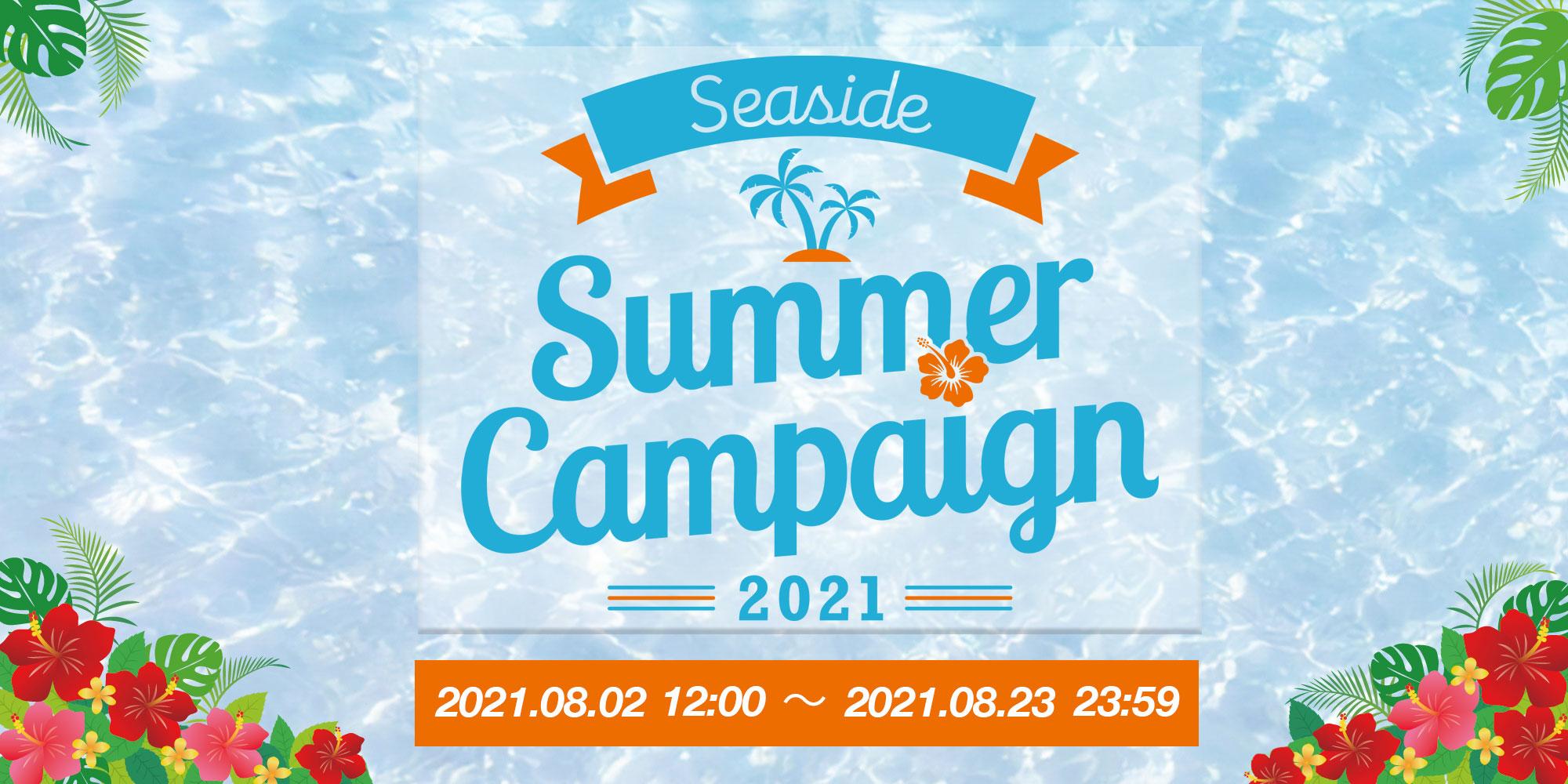 シーサイドshopサマーキャンペーン2021