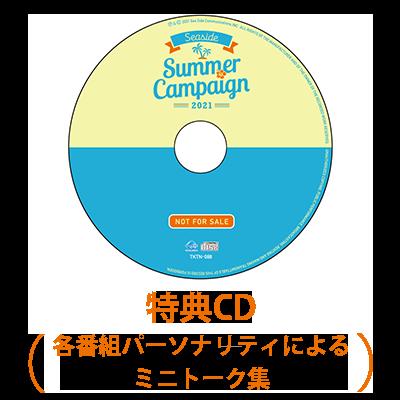 シーサイドshopサマーキャンペーン2021特典CD