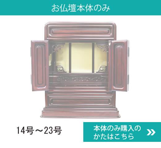 お仏壇本体 14号〜23号