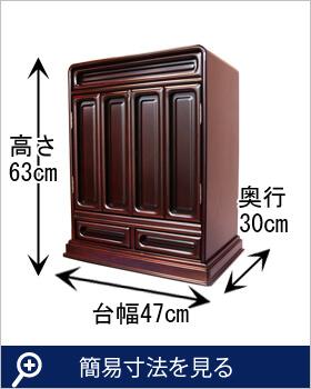 さくら草 紫檀調 20号 (セット) 簡易寸法