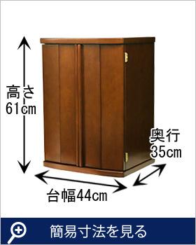 イクシス 楡 20号 (セット) R 簡易寸法