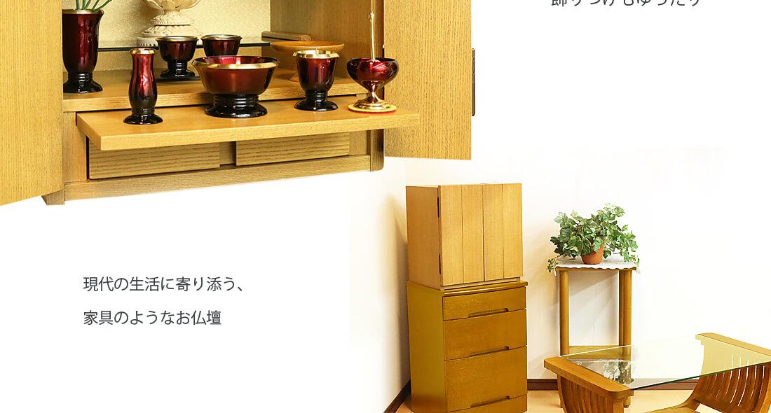 現代の生活に寄り添う、家具のようなお仏壇。