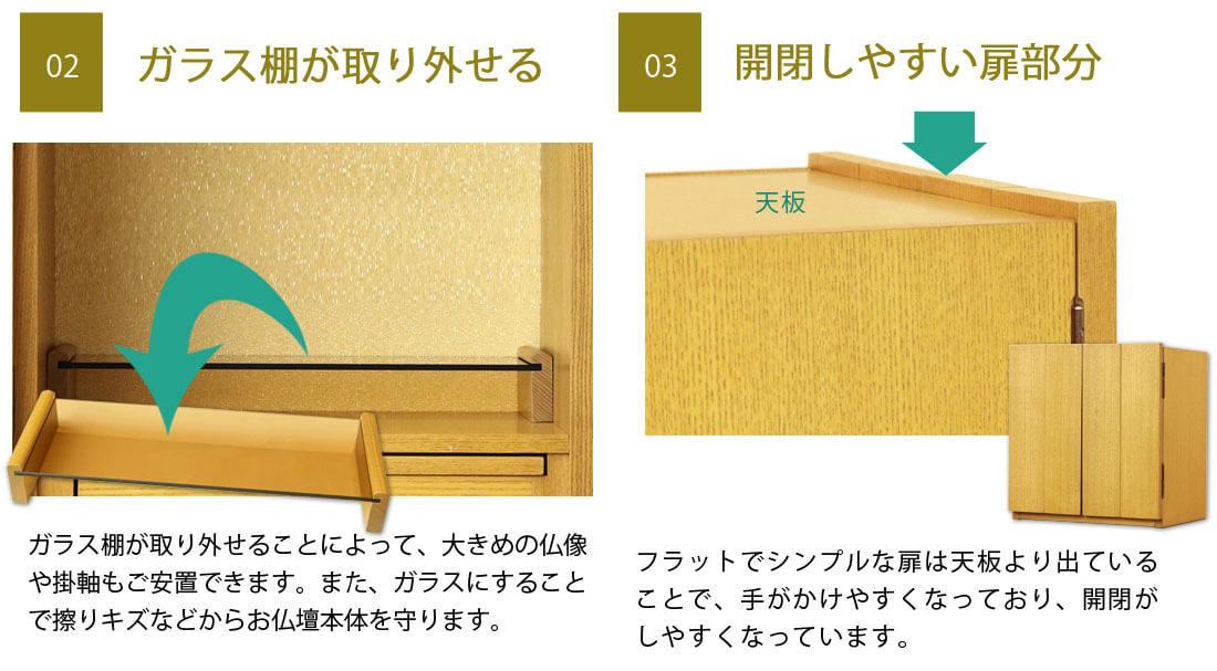 ワイド設計・須弥壇・扉