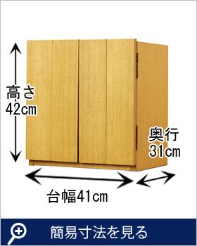 ピケ タモ 14号 簡易寸法
