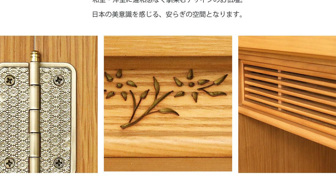 和室・洋室に違和感なく馴染むデザインのお仏壇。