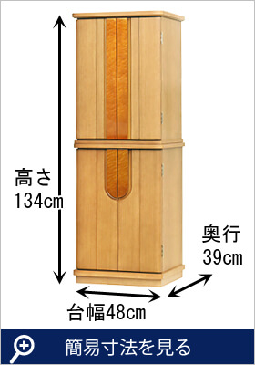 トリノ ナラ調 44×15号 簡易寸法