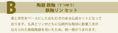 陶器 鉄釉 五具足(てつゆう)・鉄釉リン セット