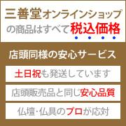 三善堂オンラインショップの特徴