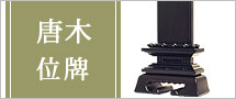 会津塗のお位牌