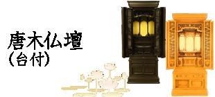 唐木仏壇(台付)