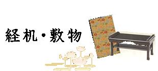 経机・敷物