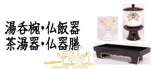 湯呑椀・仏飯器・茶湯器・仏器膳