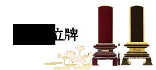 会津塗位牌