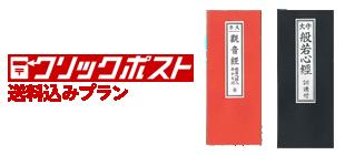 経本【クリックポスト送料込みプラン】
