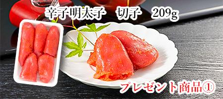 辛子明太子 切子 209g