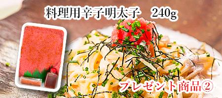 料理用辛子明太子 240g