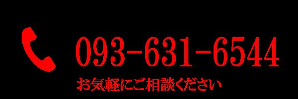 093-631-6544