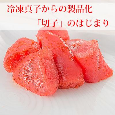 冷凍真子からの製品化、「切子発祥」