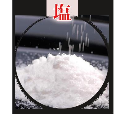 梅塩と天日塩を独自の配合でブレンド